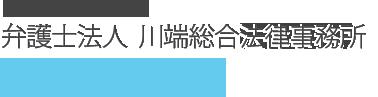 大阪弁護士会所属 弁護士法人 川端総合法律事務所 個人再生相談