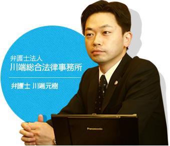 弁護士法人 川端総合法律事務所 弁護士川端元樹